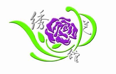 纹绣名店网logo矢量图