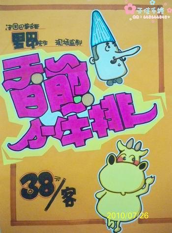 海鲜pop手写海报图片