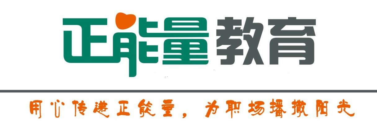 首页 财经 会计实务 >>2013青岛公共营养师培训 青岛正能量教育  课程